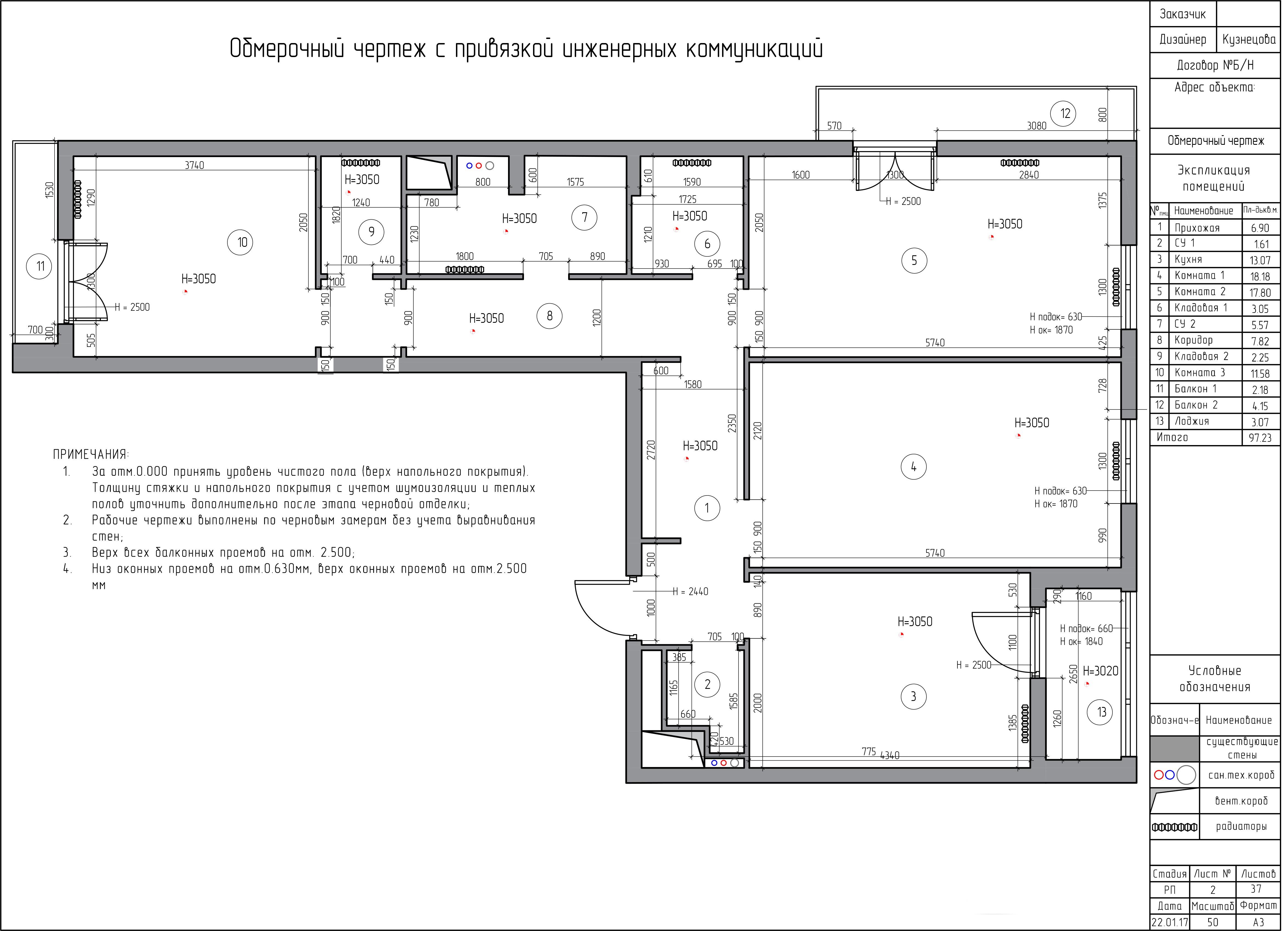 Обмерочный чертеж ЖК «Level Кутузовский»