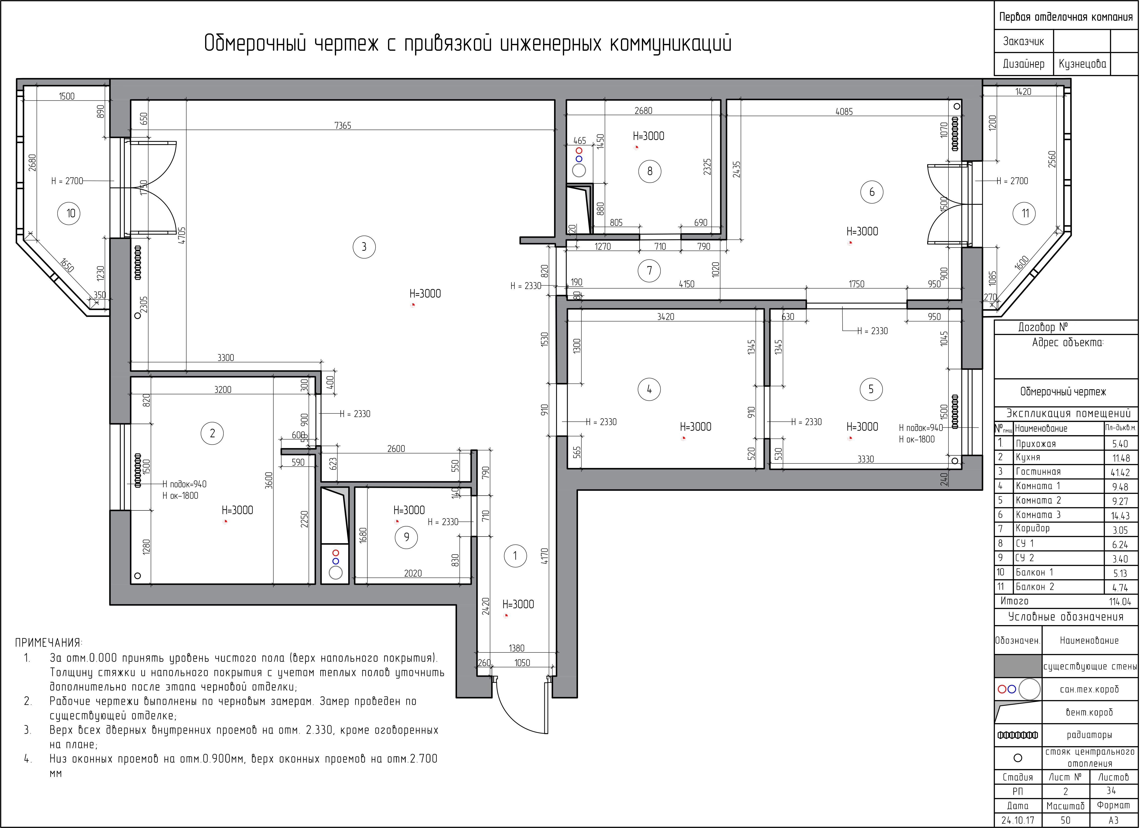 Обмерочный чертеж ЖК «Мичуринский»