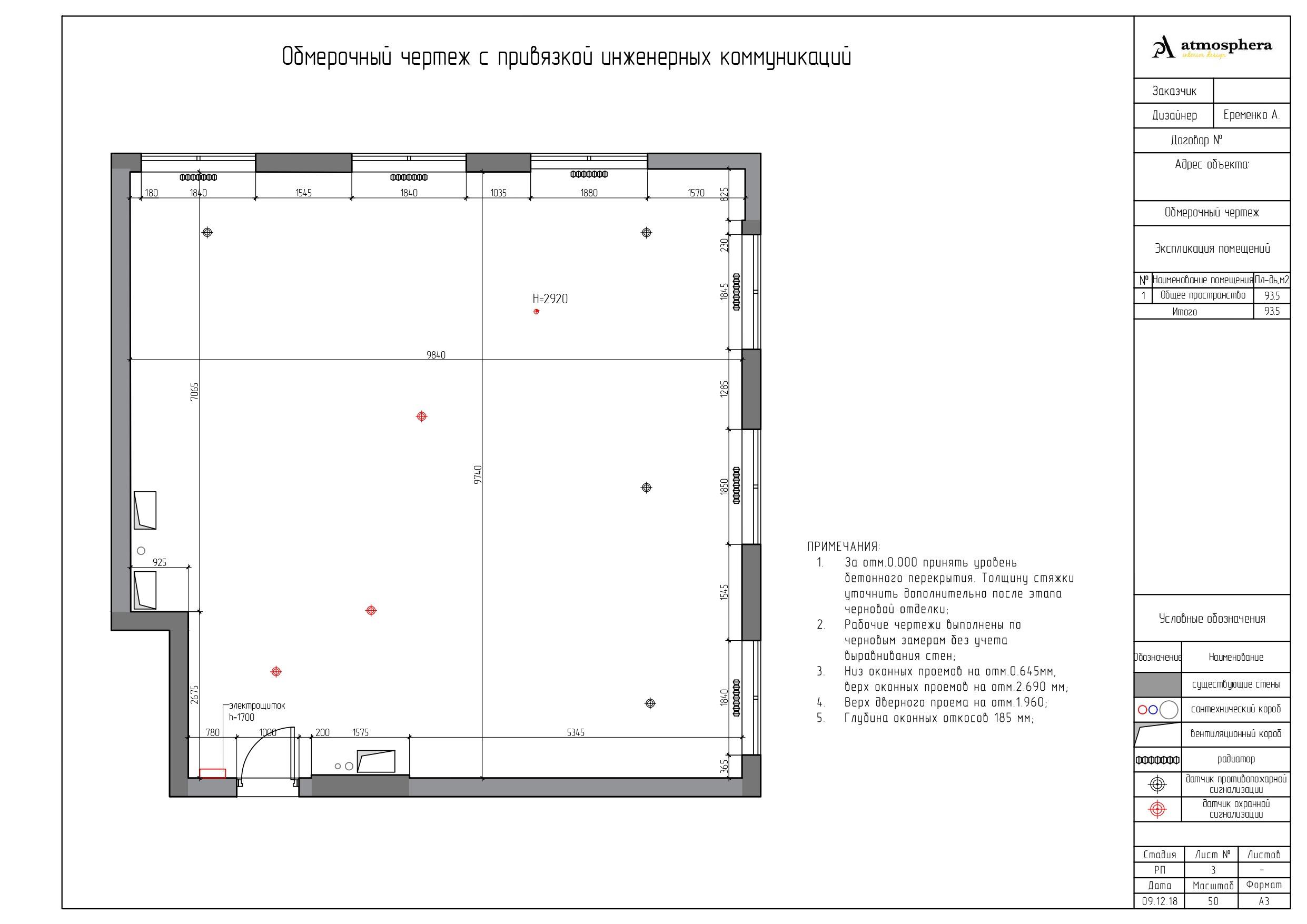 Обмерочный чертеж ЖК «PerovSky»