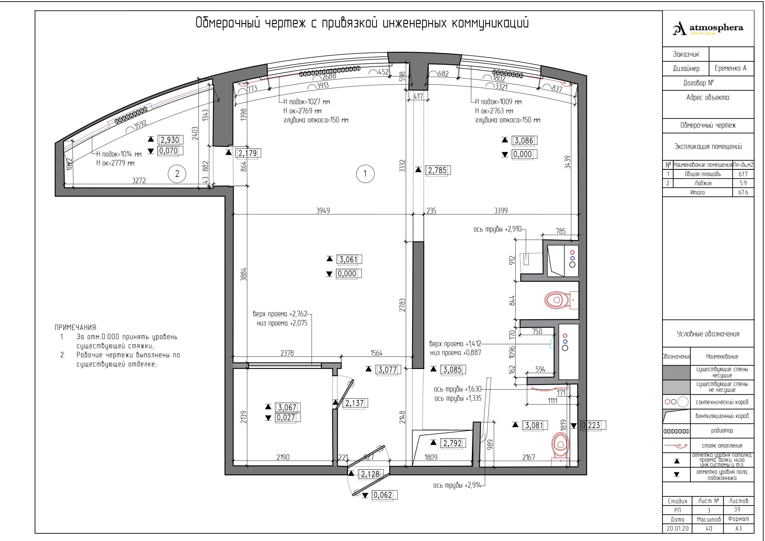 Обмерочный чертеж ЖК «Новая Олимпийская деревня»