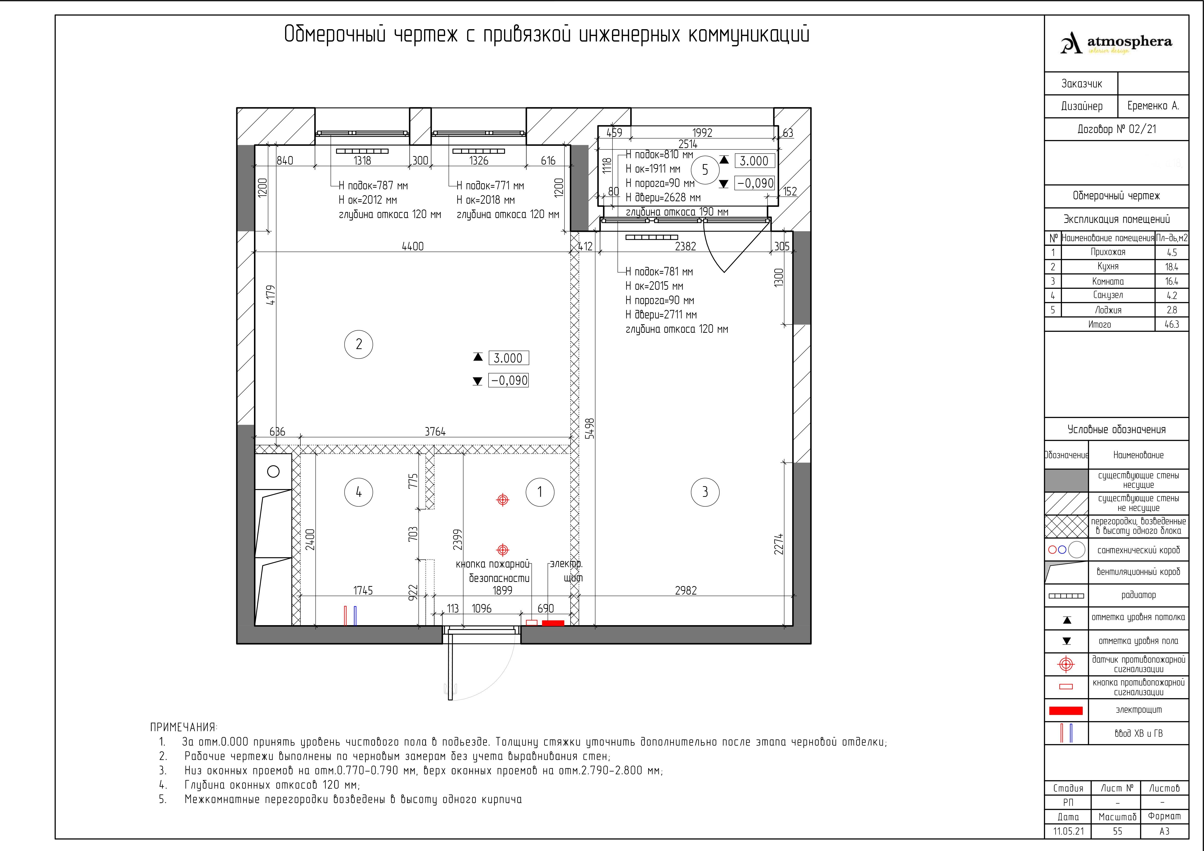Обмерочный чертеж ЖК «Фонвизинский»